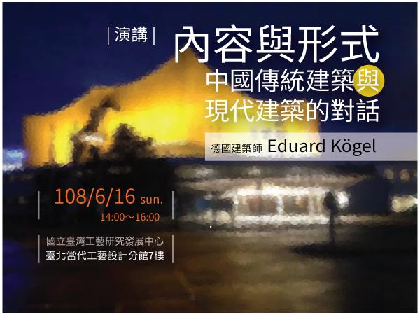 内容與形式:中國傳統建築與現代建築的對話(中英逐步口譯)