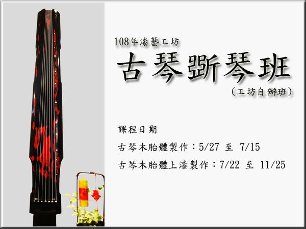 108年漆藝工坊古琴斲琴班 (工坊自辦班)