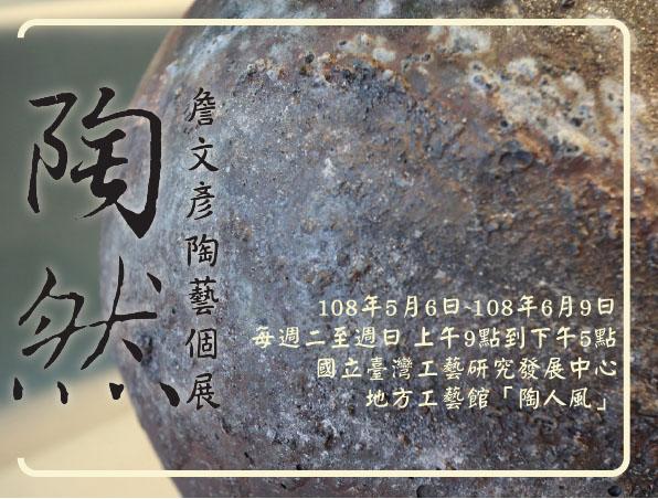 「陶然-詹文彥陶藝個展」藉由落灰及火痕,創造陶土自然之色彩