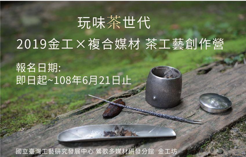 (鶯歌分館) 玩味茶世代-2019金工×複合媒材 茶工藝創作營