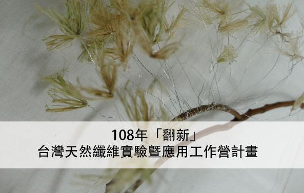 108年「翻新」-台灣天然纖維實驗曁應用工作營計畫