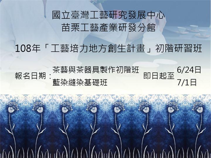 苗栗分館-108年「工藝培力地方創生計畫」初階研習班招生簡章