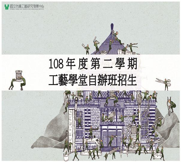 108年度第二學期「工藝學堂自辦班」招生
