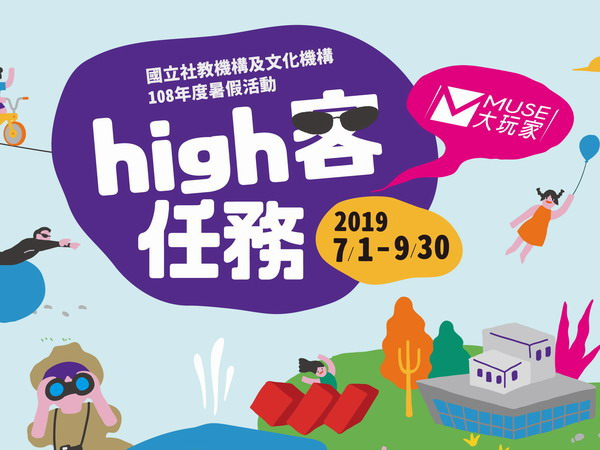 「Muse大玩家 High客任務」-108年度國立社教機構及文化機構暑假活動7/1起跑囉!