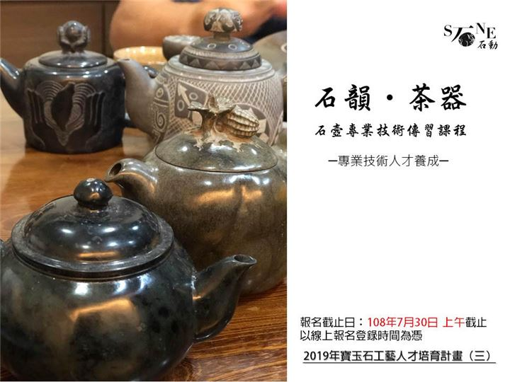 2019年寶玉石工藝人才培育計畫(三):石韻。茶器─石壼專業技術傳習課程