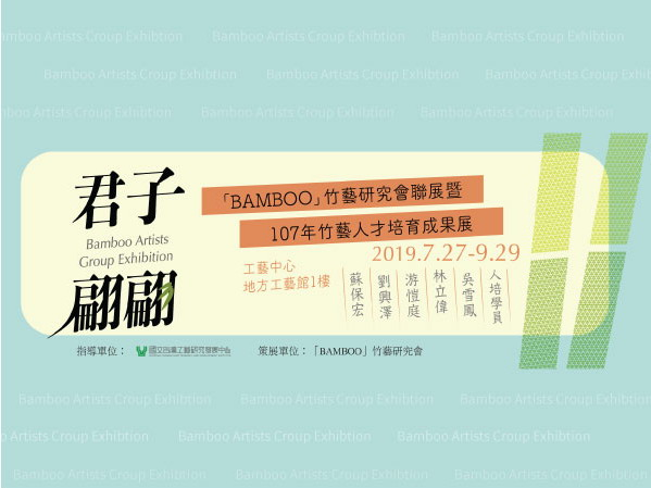 君子翩翩-Bamboo竹藝研究會聯展暨107年人才培育成果展