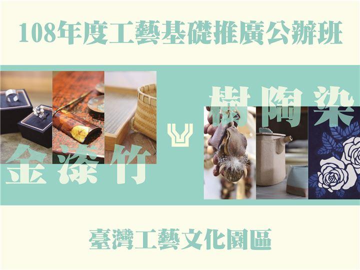 臺灣工藝文化園區108年工藝基礎推廣公辦班
