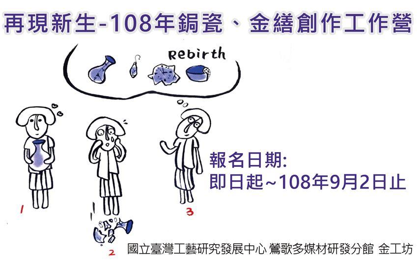 (鶯歌分館) 再現新生-108年鋦瓷、金繕創作工作營 招生簡章
