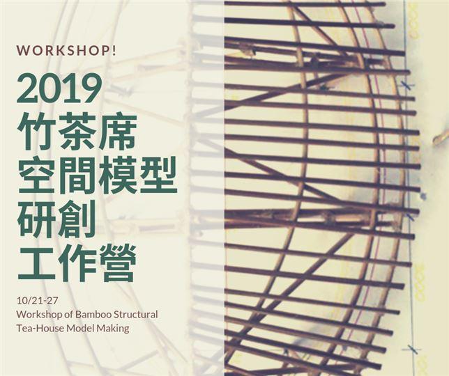 2019竹茶席空間模型研創工作營計畫
