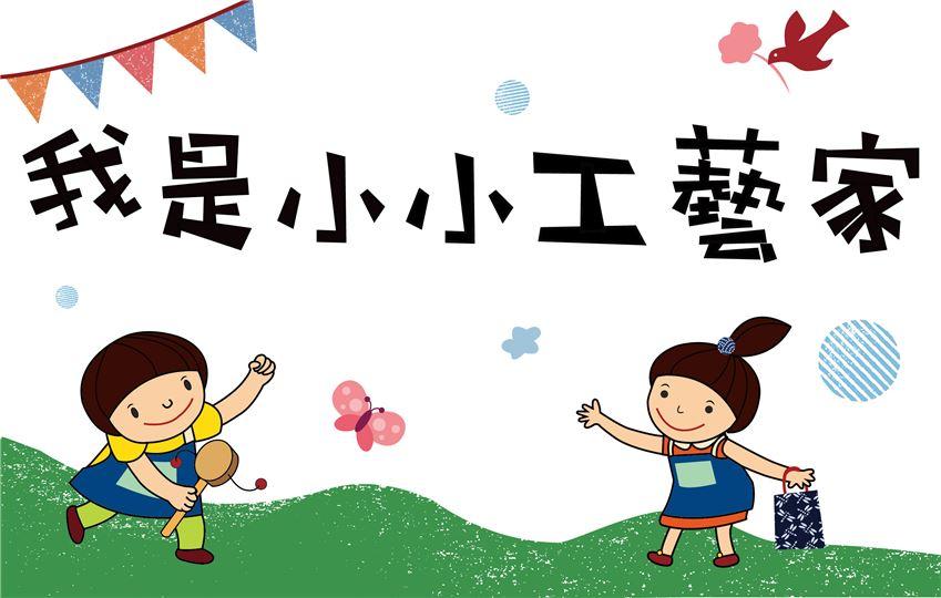 2019教師節特別活動-我是小小工藝家