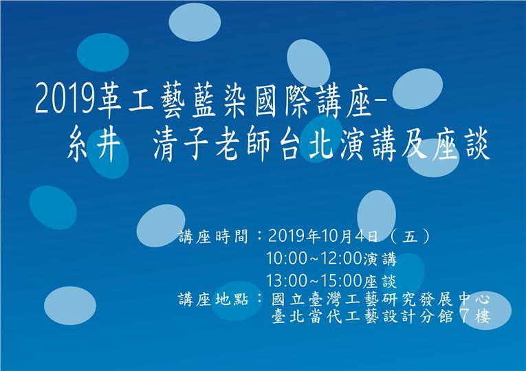 革工藝藍染國際講座