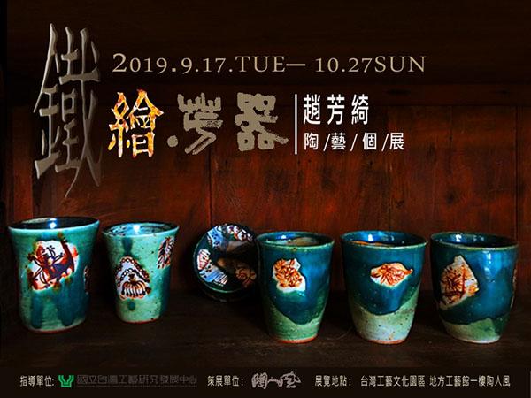 「鐵繪芳器-趙芳綺陶藝個展」-藉由鐵繪線性創造出屬於個人的符號印記