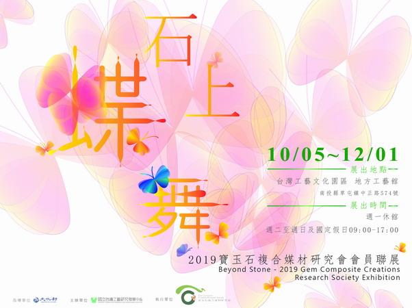 【石上‧蝶舞】-2019寶玉石複合媒材研究會會員聯展