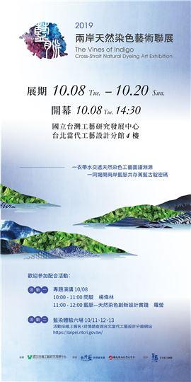 藍脈-2019 兩岸天然染色藝術聯展
