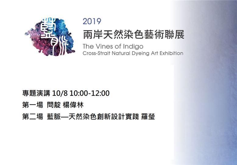 藍脈-2019 兩岸天然染色藝術聯展 專題講座