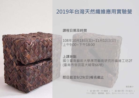 """2019年""""台灣天然纖維應用實驗營"""""""