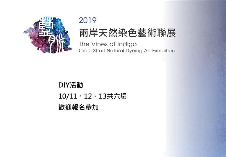 藍脈-2019 兩岸天然染色藝術聯展 DIY活動