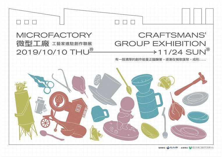 微型工廠-工藝家進駐成果展