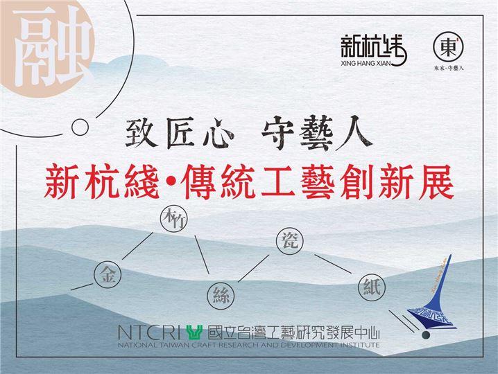 「致匠心•守藝人」新杭線傳統工藝創新展