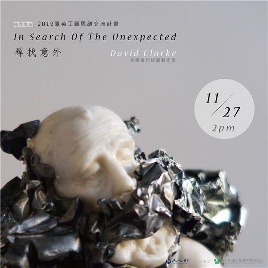 2019臺英工藝思維交流計畫:Artist talk 專題講座
