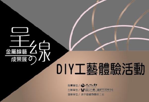 呈線-金屬線藝DIY工藝體驗活動
