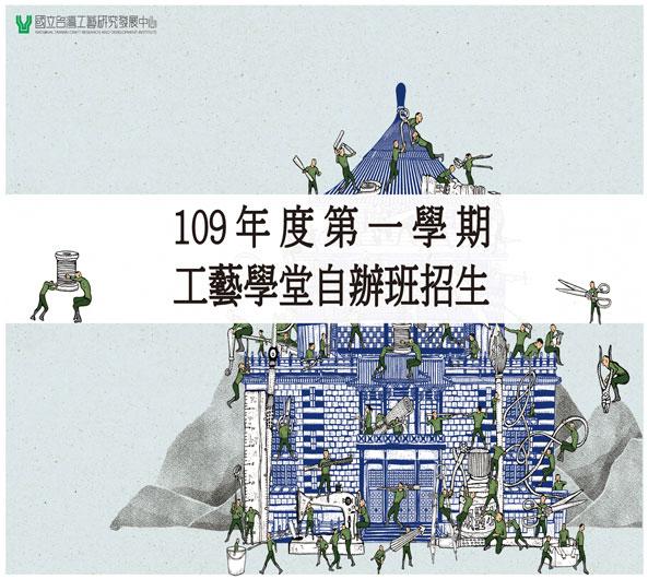 109年度第一學期「工藝學堂自辦班」