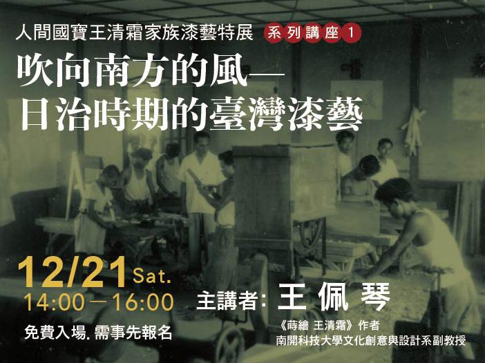 吹向南方的風—日治時期的臺灣漆藝