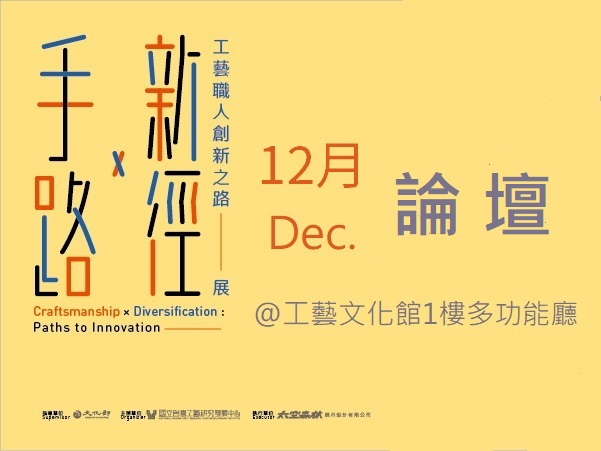「手路x新徑:工藝職人創新之路展」論壇