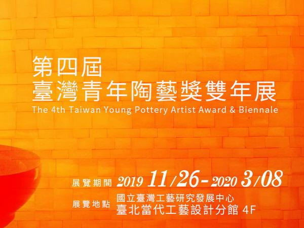 第四屆臺灣青年陶藝獎雙年展