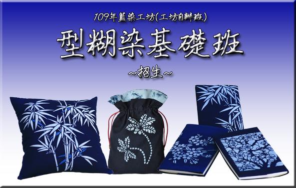 109年藍染工坊型糊染基礎班(工坊自辦班)