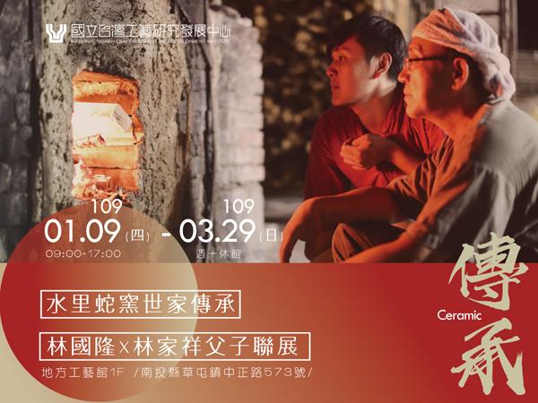 水里蛇窯世家傳承-林國隆×林家祥父子聯展