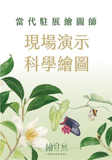 繪自然—博物畫裡的臺灣 周末駐展繪圖師演示