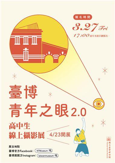 「臺博青年之眼2.0:時空再造」高中生入館攝影暨線上攝影展