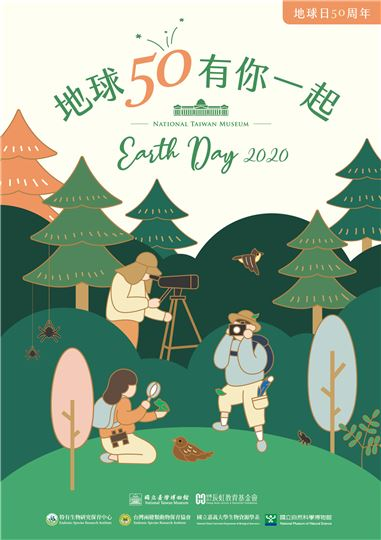 地球日50周年特別活動:地球50 有你一起
