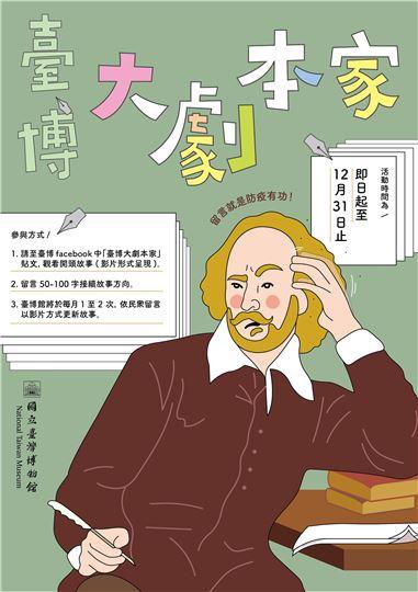 「臺博大劇本家」臉書故事接龍活動