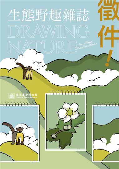 2020 繪自然博物畫裡的臺灣—線上生態雜誌徵件 獲選名單