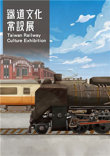 Taiwan's Railway Culture Exhibition