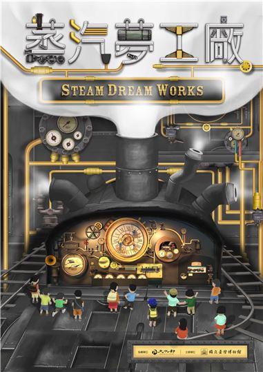 Kid's Gallery:Steam Dream Works