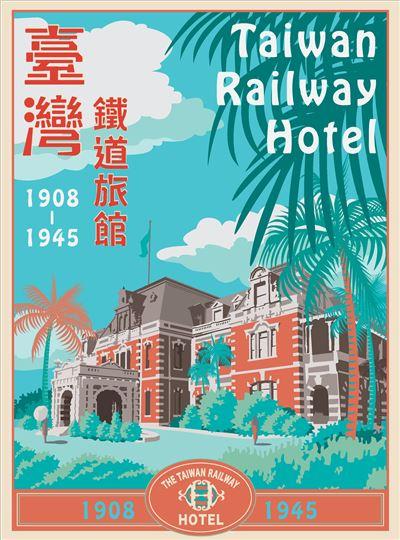 Taiwan Railway Hotel (1908-1945) Special Exhibition