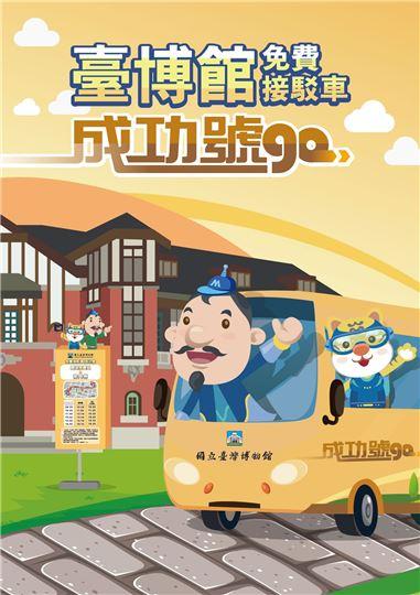 【來自未來的信!時空旅人奇遇記】- 臺博館免費接駁車
