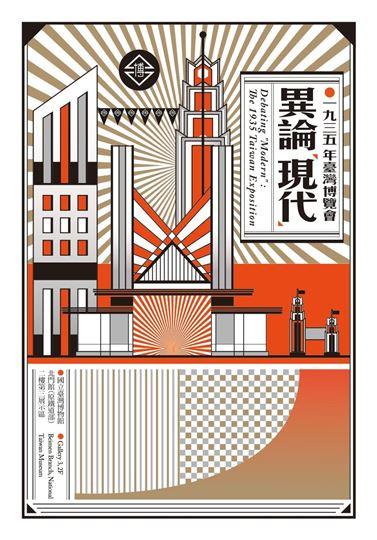 國立臺灣博物館鐵道部園區 「現代性工作坊─現代不現代」報名簡章