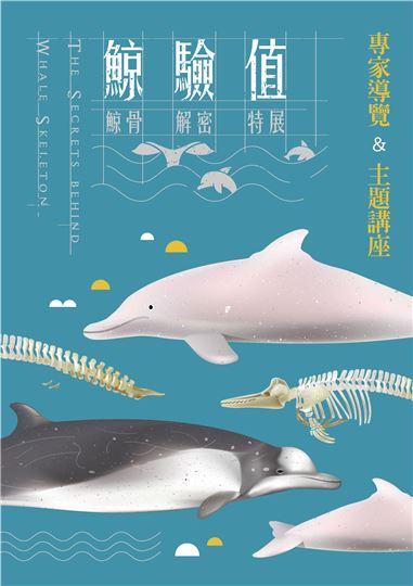 【鯨驗值-鯨骨解密特展活動】專家導覽與主題講座