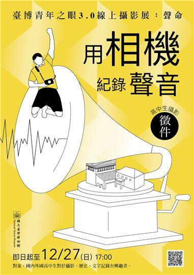 「臺博青年之眼3.0線上攝影展:聲命」高中生攝影培訓計畫