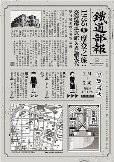 【鐵道部園區】1935摩登之旅:臺灣鐵道旅館&異論現代-雙特展主題式導覽活動