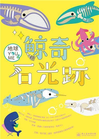 【地球you & me】鯨奇石光跡