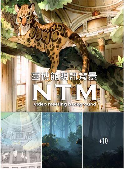 臺博館視訊背景 NTM video meeting background