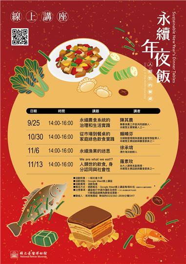 「永續年夜飯-人類世的餐桌」特展線上講座活動