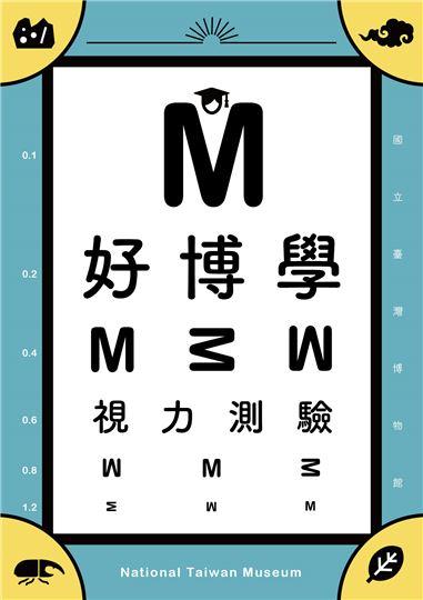 好博學視力測驗