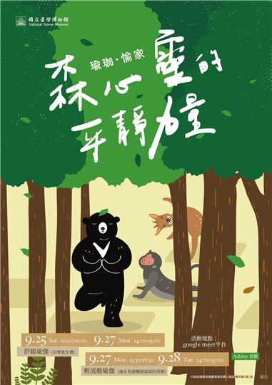 瑜伽•愉家:森心靈的平靜力量