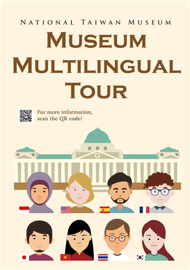 National Taiwan Museum Multilingual Tour